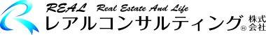 レアルコンサルティング物件紹介サイト