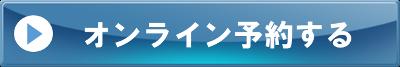 button_yoyaku