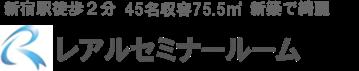 新宿駅2分 開放感◎ レアルセミナールーム